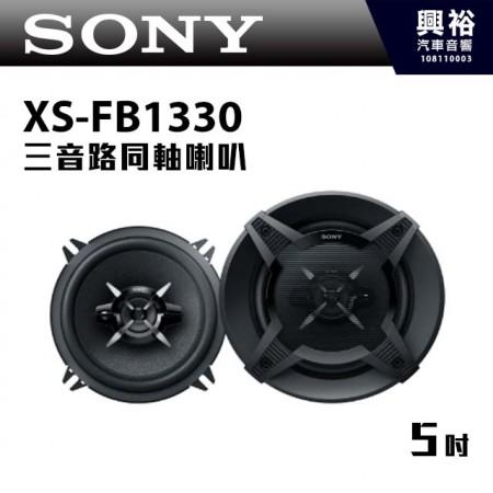 【SONY】XS-FB1330 5吋三音路同軸喇叭 *240W