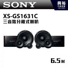 【SONY】XS-GS1631C 6.5吋 三音路分離式喇叭 *峰值功率320W 公司貨