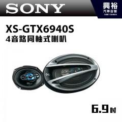 【SONY】XS-GTX6940S 6x9吋 4音路同軸式喇叭 *6940車用喇叭