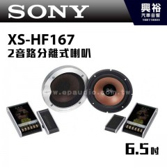 【SONY】Reference XS-HF167 6.5吋 2音路分離式喇叭 *HF167車用喇叭