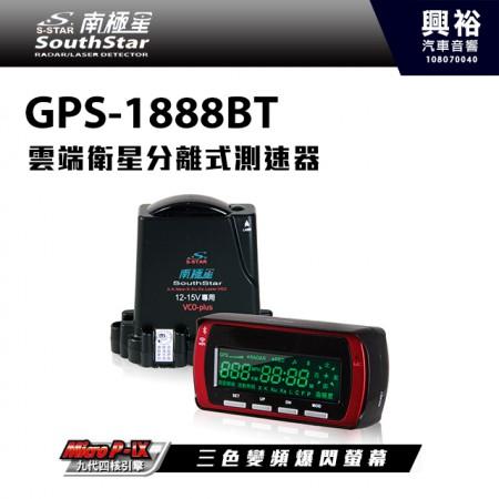 【南極星】汽車版 GPS-1888BT  星鑽 雲端衛星分離式測速器 *九代四核引擎