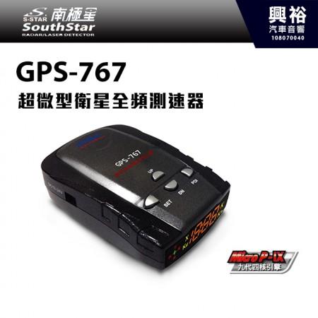 【南極星】GPS-767 超微型衛星全頻測速器 *九代四核引擎 台灣製造