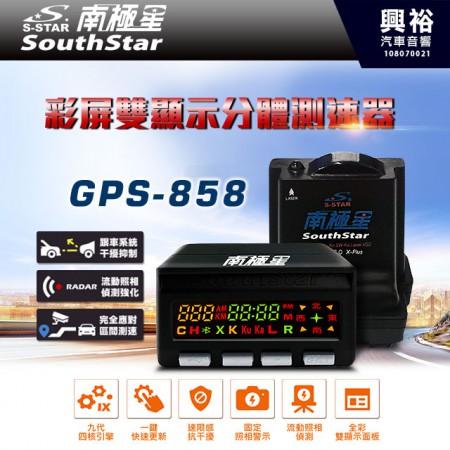 【南極星】GPS-858 彩屏雙顯示分體測速器 *九代四核引擎+1鍵快速更新