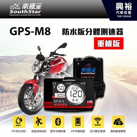 【南極星】GPS-M8 防水版分體測速器(重機版)*IP67防水/防盜設計/藍芽/手機APP管理