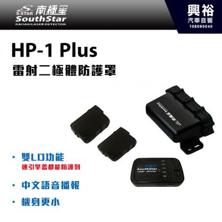 【南極星】HP-1 Plus 雷射二極體無線防護罩 *雙LD/中文語音/機身更小