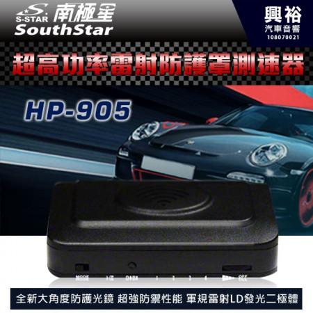 【南極星】HP-905 超高功率雷射防護照測速器 *體積小安裝更隱密(需預購)