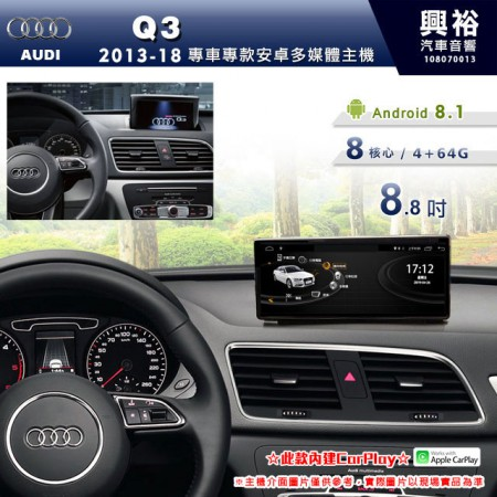 【專車專款】2013~18年Q3專用8.8吋無碟安卓主機*8核4+64※倒車選配