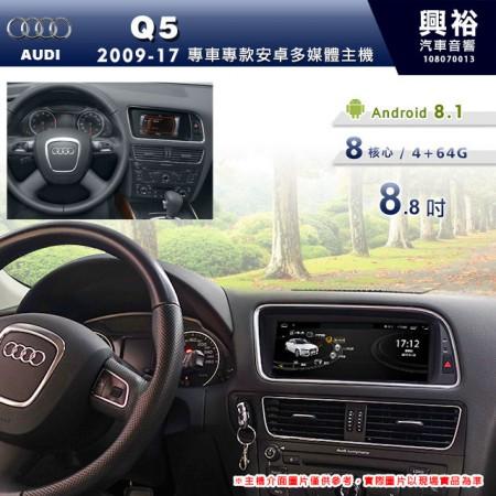 【專車專款】2009~17年Q5專用8.8吋無碟安卓主機*8核4+64※倒車選配