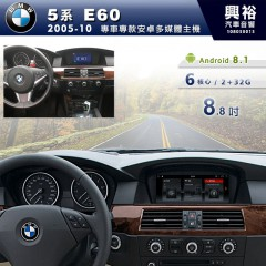 【專車專款】2005~10年5系E60專用8.8吋螢幕安卓多媒體主機*6核心※倒車選配