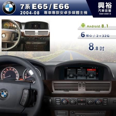 【專車專款】2004~08年7系 E65/E66專用8.8吋螢幕安卓多媒體主機*6核心※倒車選配