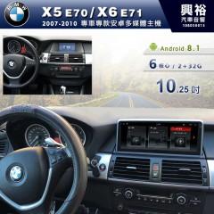 【專車專款】2007~10年X5 E70/X6 E71專用10.25吋無碟安卓機*6核心2+32G※倒車選配
