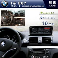 【專車專款】2006~12年1系E87專用10.25吋無碟安卓機*6核2+32G※倒車選配