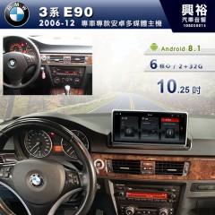 【專車專款】2006~12年3系E90專用10.25吋螢幕安卓多媒體主機*6核心2+32G※倒車選配