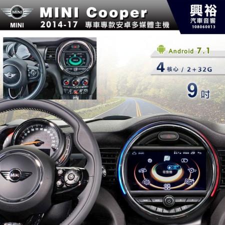 【專車專款】2014~17年Mini Cooper專用9吋螢幕安卓多媒體主機*4核心2+32G※倒車選配