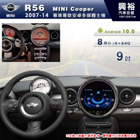 【專車專款】2007~14年Mini Cooper R56 專用9吋螢幕安卓多媒體主機*藍芽+導航+安卓*8核心4+64G※倒車選配
