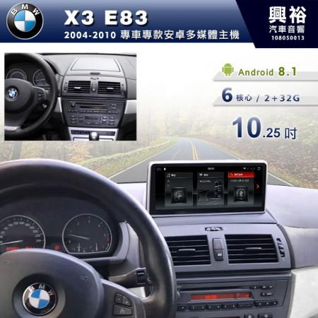 【專車專款】2004~10年X3 E83專用10.25吋無碟安卓機*6核2+32G※倒車選配