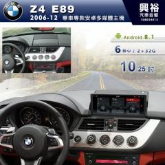 【專車專款】2006~12年Z4 E89專用10.25吋螢幕安卓多媒體主機*6核心※倒車選配