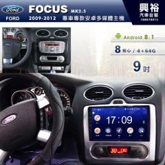 【專車專款】2009~12年FOCUS MK2.5專用9吋無碟安卓機*藍芽+導航+安卓*8核心4+64※倒車選配