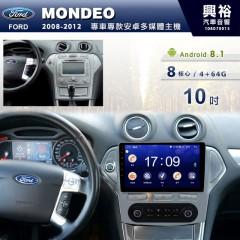 【專車專款】2008~12年MONDEO專用10吋螢幕安卓機*藍芽+導航+安卓*8核心4+64※倒車選配