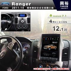 【專車專款】2011~14年Ranger專用12.1吋無碟安卓機*4核心2+32※倒車選配