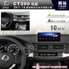 【專車專款】2011~18年CT200低配專用10.25吋安卓主機*4核2+32※倒車選配