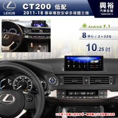 【專車專款】2011~18年CT200高配專用10.25吋安卓主機*8核2+32※倒車選配