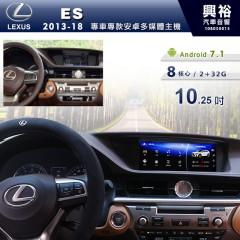 【專車專款】2013~18年ES系列專用10.25吋無碟安卓機*8核2+32G※倒車選配