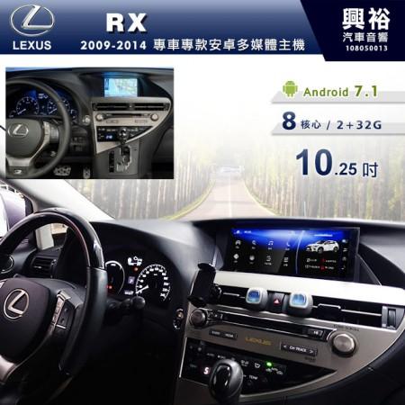 【專車專款】2009~14年RX系列專用10.25吋安卓主機*8核2+32※倒車選配