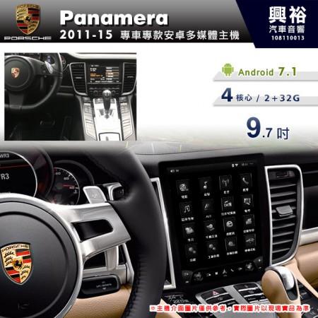 【專車專款】2011~15年 Panamera專用9.7吋無碟安卓主機*4核2+32※倒車選配