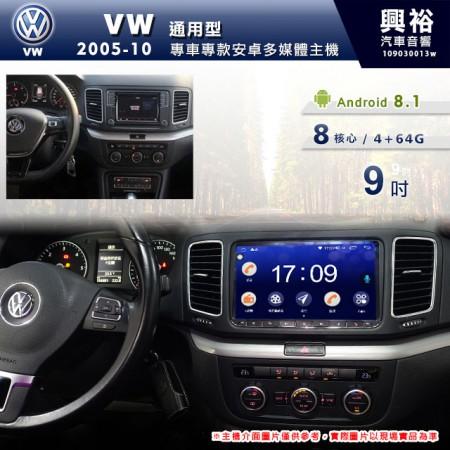 【專車專款】2005~10年VW 通用型9吋無碟安卓機*藍芽+導航+安卓*8核心4+64※倒車選配