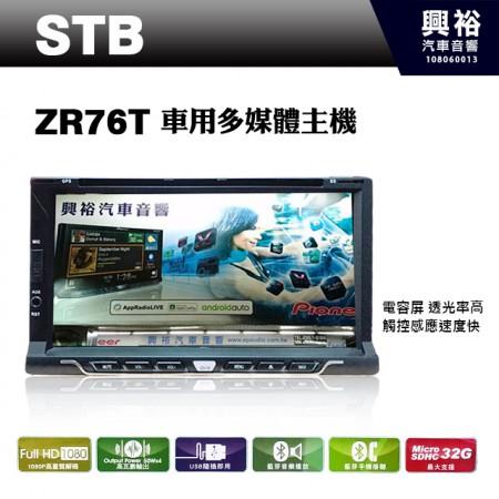 【STB】ZR76T 車用多媒體觸控螢幕主機 *數位 倒車選配