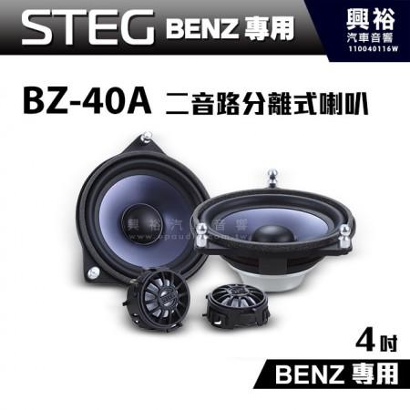 【STEG】BENZ專用 4吋二音路分離式喇叭BZ-40A BZ40A*最大功率30W*適用C系W205、GLC、E系W213、S系W222