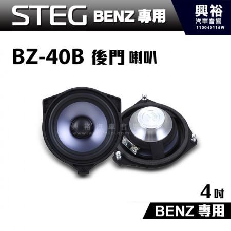【STEG】BENZ專用 4吋後門喇叭BZ-40B BZ40B*最大功率30W*適用C系W205、GLC、E系W213、S系W222