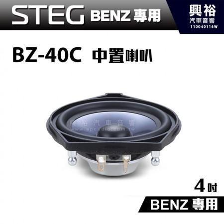 【STEG】BENZ專用 4吋中置喇叭BZ-40C(單顆)BZ40C*最大功率30W*適用C系W205、GLC、E系W213、S系W222