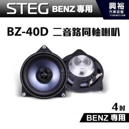 【STEG】BENZ專用 4吋二音路同軸喇叭BZ-40D BZ40D*最大功率30W*適用C系W205、E系W213