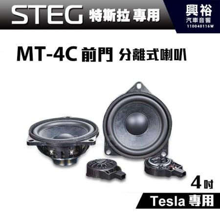 【STEG】Tesla特斯拉專用 4吋前門分離式喇叭MT-4C*公司貨