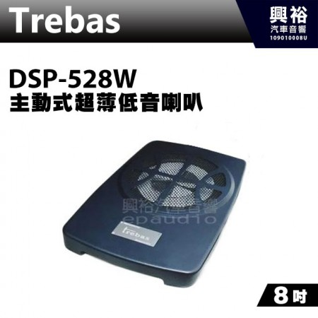【Trebas】 DSP-528W 8吋主動式超薄低音喇叭*內建4聲道擴大機*公司貨