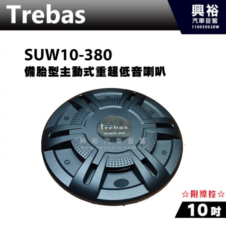 【Trebas】SUW10-380 10吋備胎主動式超低音*最大功率380W 公司貨