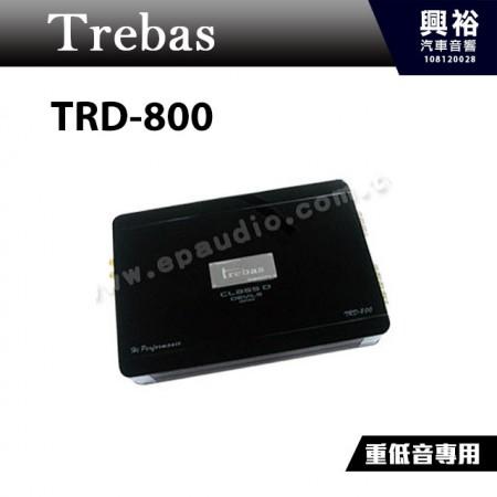 【Trebas】TRD-800 D類重低音專用擴大器
