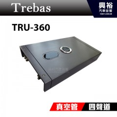 【Trebas】TRU-360 真空管四聲道擴大機