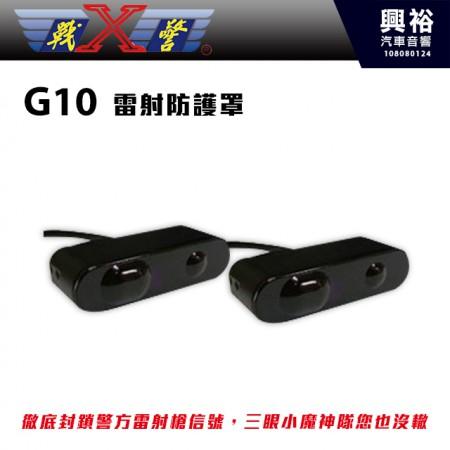 【X-Guorder】X戰警 G-10 Laser shield 無線雷射防護罩