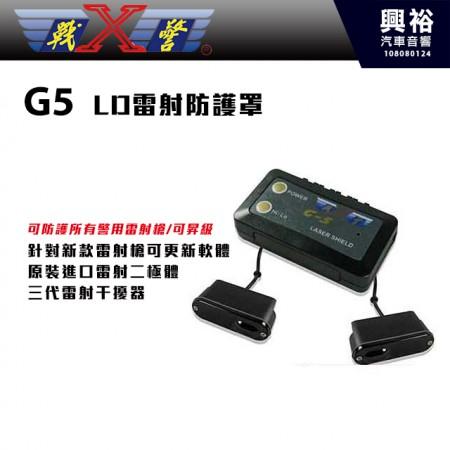 【X-Guorder】X戰警 G5 高階LED雷射防護罩(可防護所有警用雷射槍/可昇級)