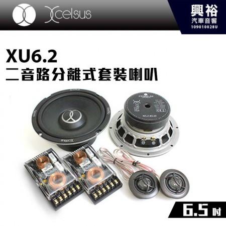 【Xcelsus】XU6.2 6.5吋二音路分離式套裝喇叭*RWS 120W瑞典原裝