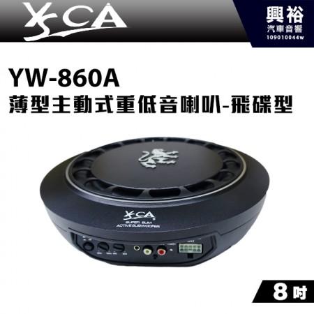 【YSCA】8吋超薄型主動式重低音YW-860A*獅王之吼-飛碟型重低音