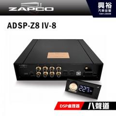 【ZAPCO】ADSP-Z8IV-8 八聲道DSP擴大機