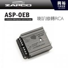 【ZAPCO】ASP-OEB 喇叭線轉RCA