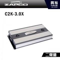 【ZAPCO】C2K-3.0X 2聲道擴大器