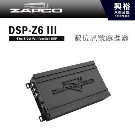 【ZAPCO】DSP-Z6 III 4/6通道數位訊號處理器
