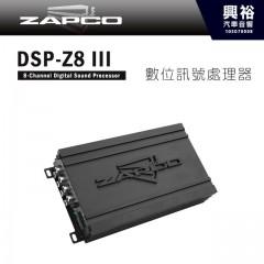 【ZAPCO】DSP-Z8III 6/8通道數位訊號處理器