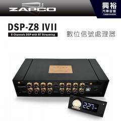 【ZAPCO】DSP-Z8IVII 數位信號處理器